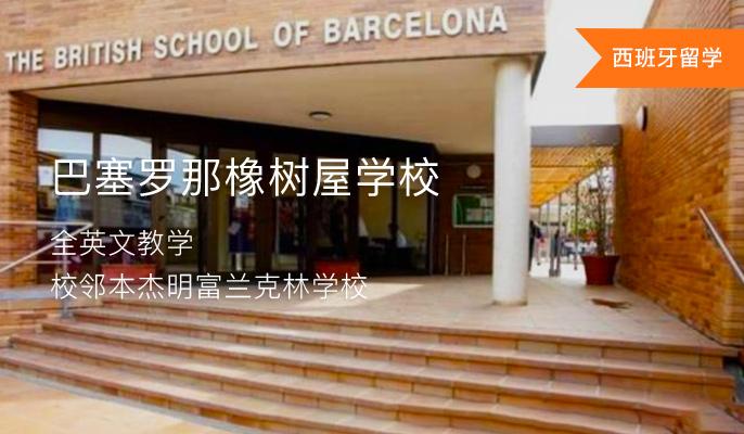 巴塞罗那橡树屋学校