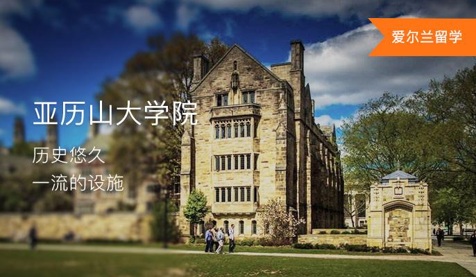 亚历山大学院