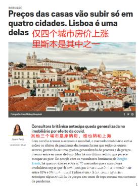 葡萄牙投资移民35万房产项目