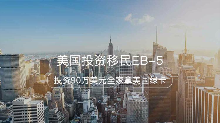 美国投资移民 EB-5