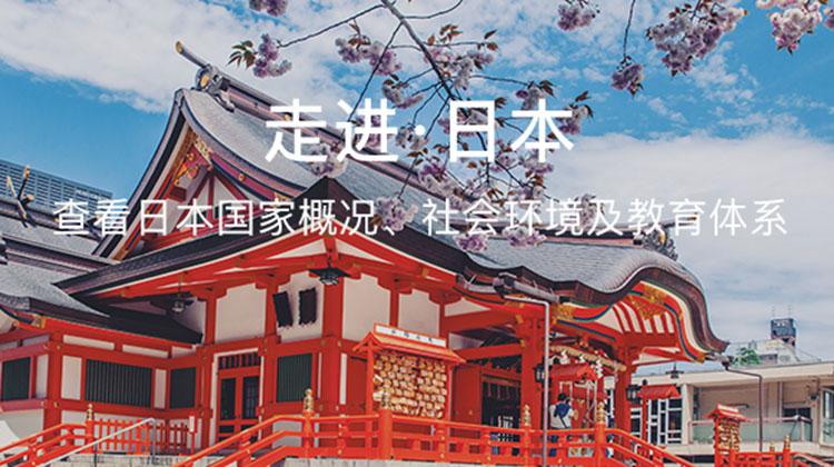 日本旅游签证