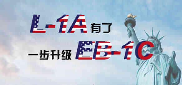EB-1C跨国公司高管移民