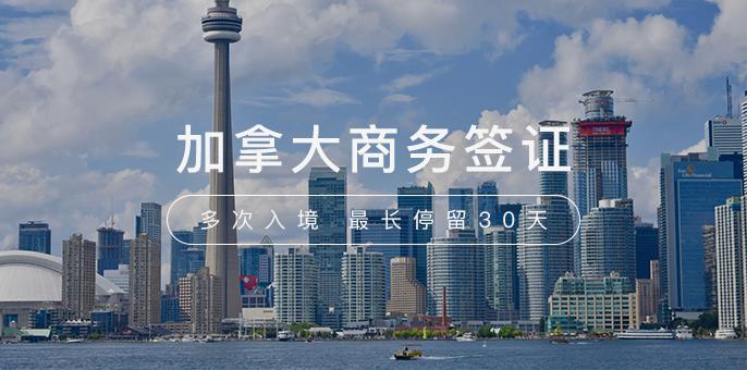 加拿大商务签证(自备邀请)