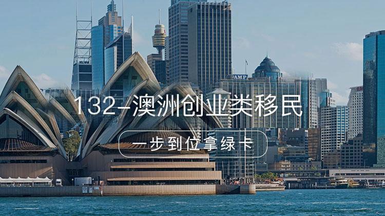 132-澳洲创业类移民