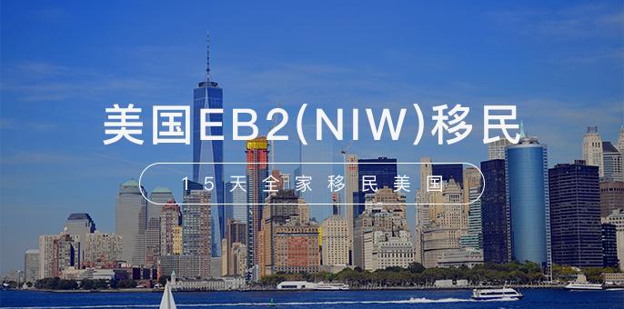 美国国家利益豁免EB-2 NIW