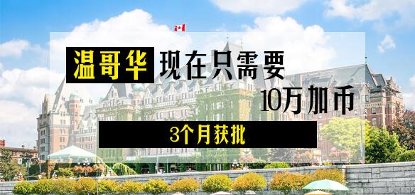 加拿大BC省试点项目
