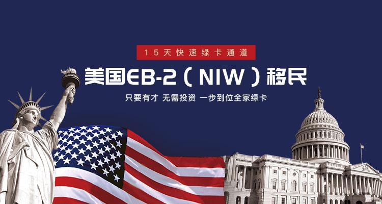 美国EB-2(NIW)移民