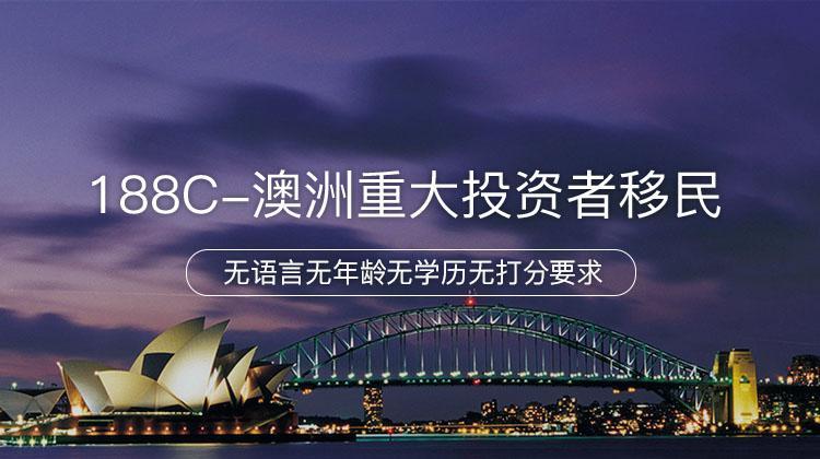 188C-澳洲重大投资者移民