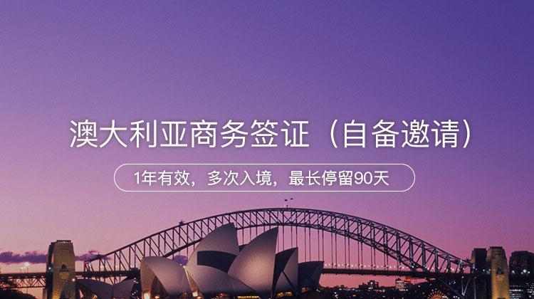 澳大利亚商务签证(自备邀请)