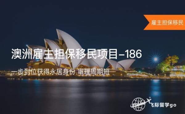 澳洲雇主担保移民项目-186.jpg