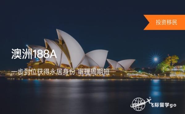 澳洲移民188a新政澳洲,有哪些改变2.jpg
