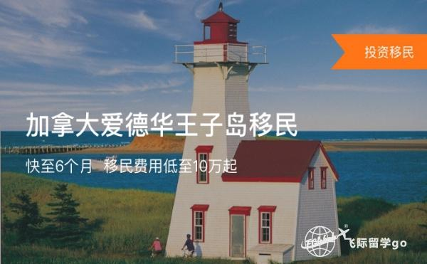 加拿大爱德华王子岛投资移民.jpg