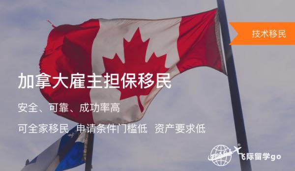 移民加拿大工作好找吗2.jpg