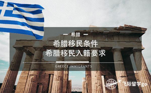 希腊移民条件,希腊移民入籍要求