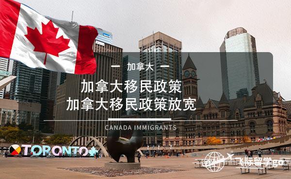 加拿大移民政策,加拿大移民政策放宽
