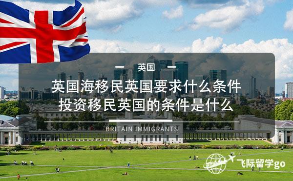 移民英国要求什么条件,投资移民英国的条件是什么